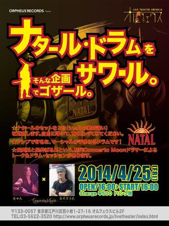 Ne_poster